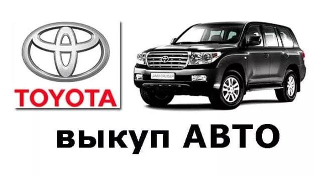 Выкуп автомобилей Toyota Land Cruiser